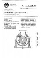 Патент 1731278 Устройство для измельчения