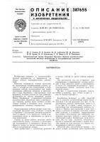 Патент 387655 Корчеватель