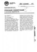 Патент 1324809 Устройство для сборки под сварку изделий из листового материала