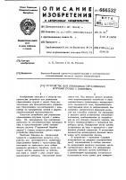 Патент 666532 Устройство для управления сбрасыванием штучных грузов с конвейера