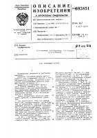 Патент 695851 Чертежный прибор