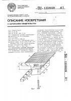 Патент 1358039 Шихтованный полюсный наконечник многополюсной электрической машины