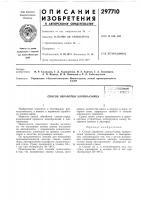 Патент 297710 Способ обработки хлопка-сырца