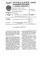 Патент 889891 Скважинный штанговый насос