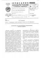 Патент 195502 Устройство для обнаружения узкополосного сигнала в шумах