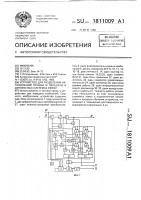 Патент 1811009 Устройство для разделения направлений приема и передачи в дуплексных системах связи