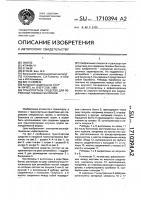 Патент 1710394 Транспортное средство для перевозки газовых баллонов