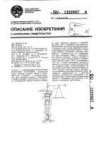 Патент 1222887 Скважинная штанговая насосная установка