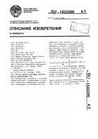 Патент 1433396 Способ пенной флотации окисленных и солеобразных руд