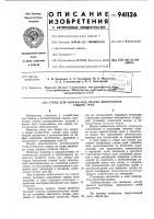 Патент 941126 Стенд для сборки под сварку поворотных стыков труб