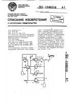 Патент 1546316 Устройство для разрядки автотормозов