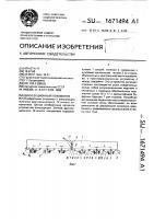 Патент 1671494 Двухсекционный локомотив
