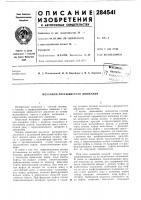 Патент 284541 Механизм прерывистого движения