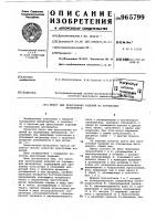 Патент 965799 Пресс для прессования изделий из порошковых материалов