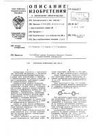 Патент 606877 Смазочная композиция нии фох-2