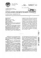 Патент 1696517 Способ обработки плоских деталей из высокопрочных сталей