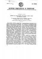 Патент 30226 Прибор для определения простирания горных пород при бурении скважин