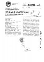 Патент 1303722 Рабочий аппарат пневматической торфоуборочной машины