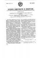 Патент 34038 Устройство для приема электронной радиотелефонной передачи