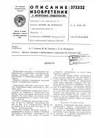 "Патент 373332 Делинтерbcecohj-i^-- j [шешо^^^^-"";:/'"":6л1ь^"