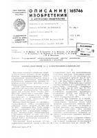 Патент 165746 Патент ссср  165746