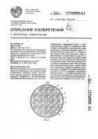 Патент 1776959 Теплообменник