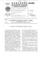 Патент 263482 Устройство для пробивания скважин в грунте