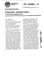 Патент 1184067 Двухполупериодный выпрямитель