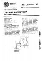 Патент 1352230 Устройство для градуировки резервуаров