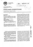Патент 1631411 Способ определения содержания хрупких минералов в рудах