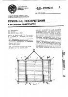 Патент 1030281 Устройство для выдачи длинномерных цилиндрических изделий