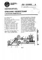 Патент 1214855 Способ прокладки дрены и устройство для его осуществления