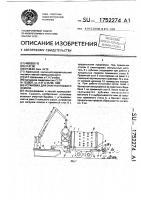 Патент 1752274 Установка для очистки пневого осмола