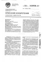Патент 1630908 Установка для резки листовых материалов, преимущественно стеклопластика