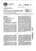 Патент 1755248 Лабораторный стенд домрина а.ф. для обработки фотоматериалов