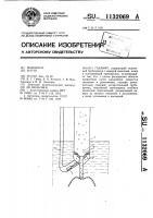 Патент 1132069 Газлифт