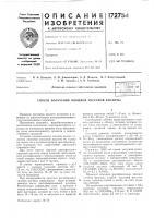 Патент 172754 Способ получения пищевой уксусной кислоты