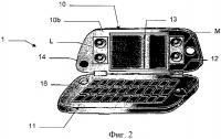 Патент 2437241 Мобильный телефон складного типа с камерой