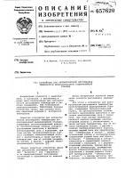 Патент 657620 Устройство для автоматической регулировки температуры необслуживаемой радиорелейной станции