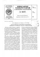 Патент 163378 Патент ссср  163378