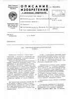 Патент 591691 Съемочная фотограмметрическая камера