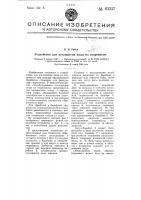Патент 63337 Устройство для поглощения воды из гидромассы