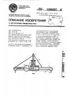 Патент 1206597 Контактный теплообменник
