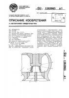 Патент 1263965 Дроссельно-охладительное устройство