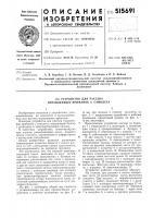 Патент 515691 Устройство для рассева отравленных приманок с самолета