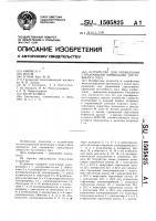 Патент 1505825 Устройство для управления стрелочными приводами постоянного тока