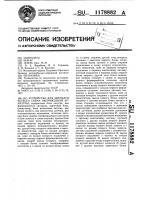 Патент 1178882 Устройство для автоматического съема напряженной арматуры