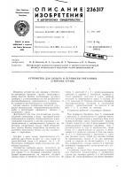 Патент 236317 Устройство для захвата и переноски увязанных стропалли грузов