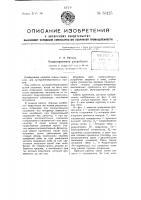 Патент 53125 Радиоприемное устройство