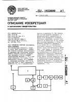 Патент 1453600 Устройство контроля чувствительности приемника